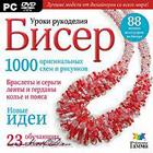 Этот диск содержит все необходимое для того, чтобы научиться плести бисерные украшения.