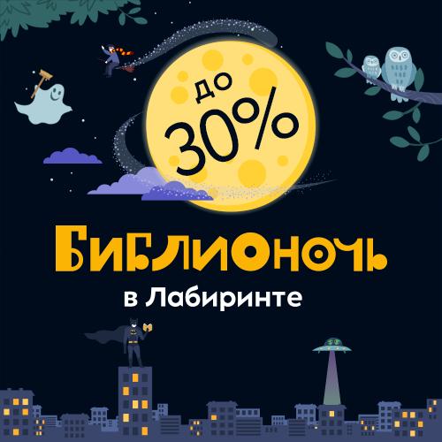 biblionight_500х500