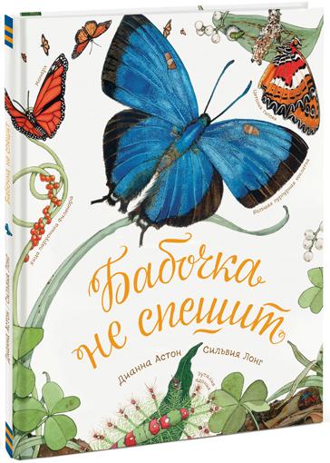 "Дианна Астон ""Бабочка не спешит"""