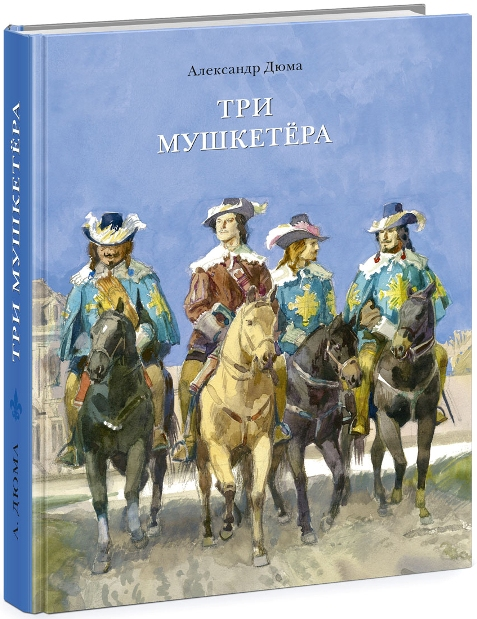 "Александр Дюма ""Три мушкетера"""