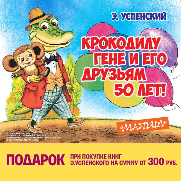 Купон Лабиринт. День рождения крокодила Гены