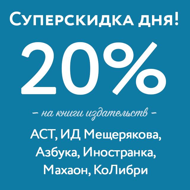 Суперскидка дня 20%