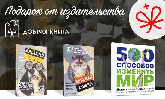 """Акция """"Доброй книги"""": подарок при покупке на сумму 499 рублей"""