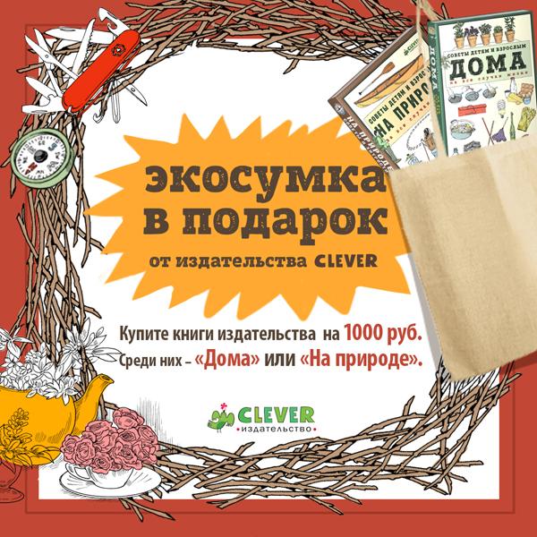 Эко-сумка в подарок при покупке книг «Клевера»