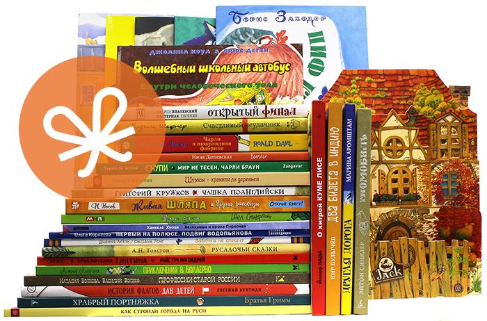 Комплект из 30 детских книг