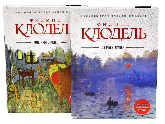 Романы Филиппа Клоделя