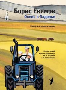"""Борис Екимов """"Осень в Задонье. Повесть о земле и людях"""""""