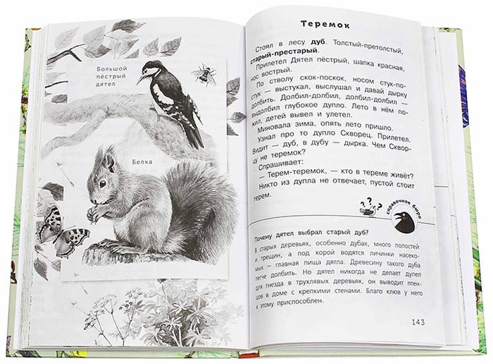 Лучшие рассказы о живой природе