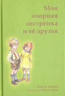 """Дороти Эдвардс """"Моя озорная сестренка и ее друзья"""""""