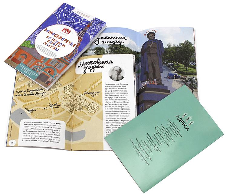Интерактивный путеводитель «7 маршрутов по Москве»
