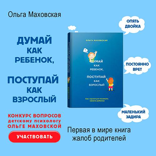 Задайте вопрос Ольге Маховской