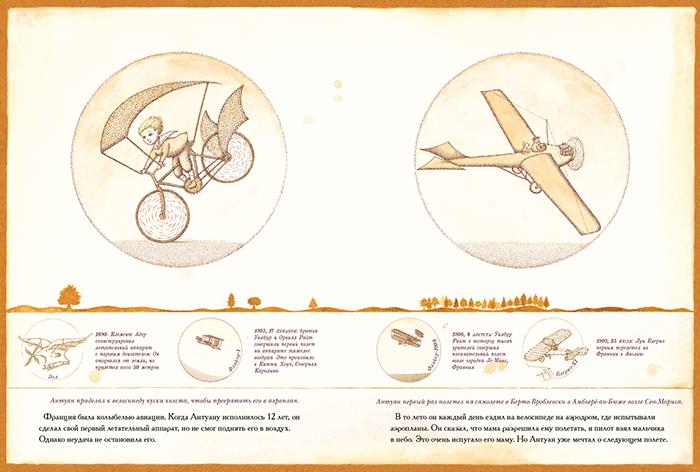 Петр Сис, иллюстрация из книги летчик и маленький принц