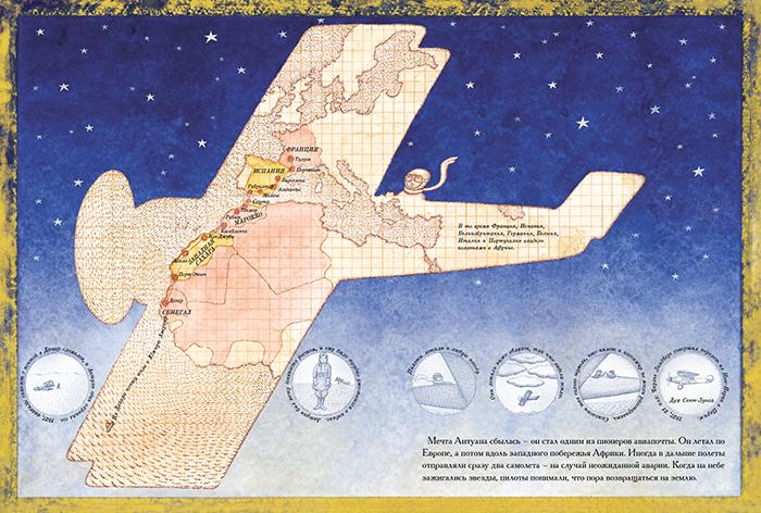 Иллюстрация из книги летчик и маленький принц
