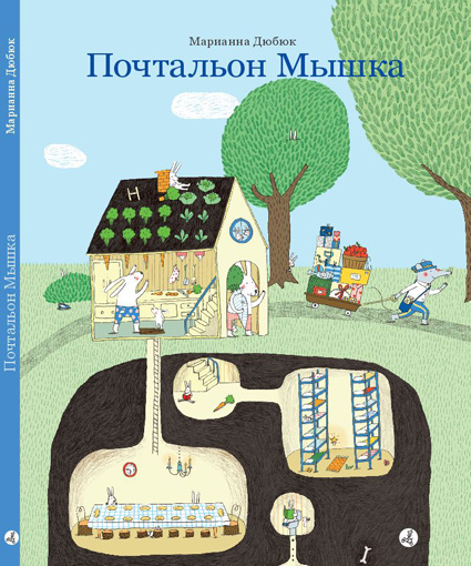 "Марианна Дюбюк ""Почтальон Мышка"""