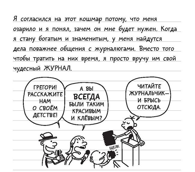 Джефф Кинни, «Дневник слабака»