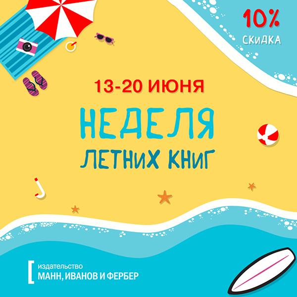 Купон Лабиринт. Неделя летних книг издательства МИФ