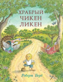 """Роберт Берд """"Храбрый Чикен Ликен"""""""