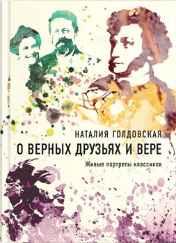 """Наталия Голдовская """"О верных друзьях и вере. Живые портреты классиков"""""""