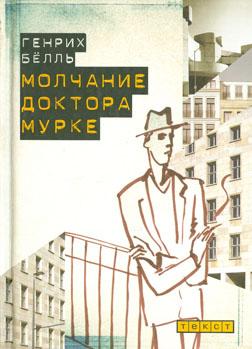 """Генрих Белль """"Молчание доктора Мурке. Иронические рассказы"""""""