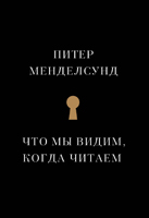 "Питер Менделсунд ""Что мы видим, когда читаем"""