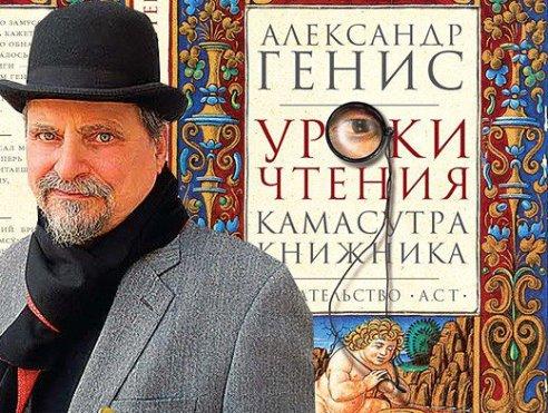 Александр Генис. Фото: Ирина Генис