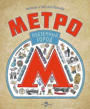 Метро. Подземный город