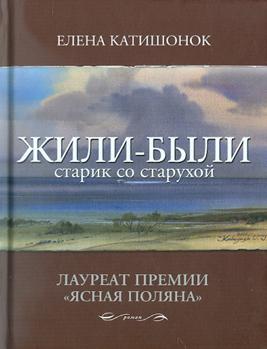 """Елена Катишонок """"Жили-были старик со старухой"""""""