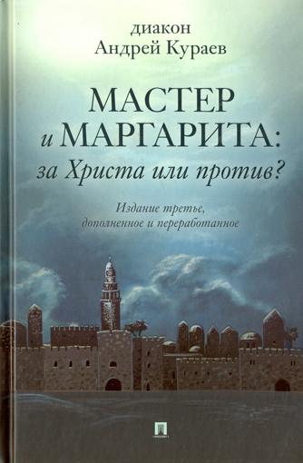 "Диакон Андрей Кураев ""Мастер и Маргарита. За Христа или против?"""