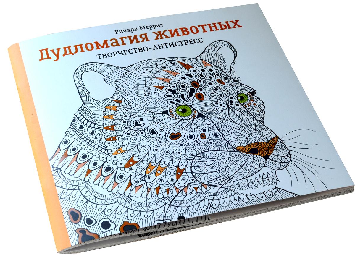 Ричард Меррит - Дудломагия животных