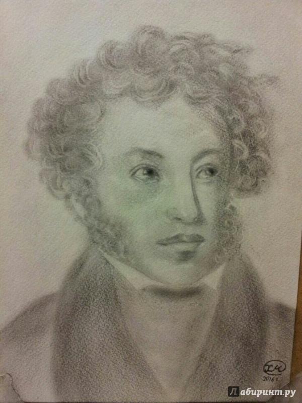 Марьям Хамдард - Портрет Александра Сергеевича Пушкина