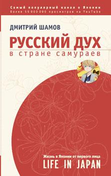 """Дмитрий Шамов """"Русский дух в стране самураев"""""""