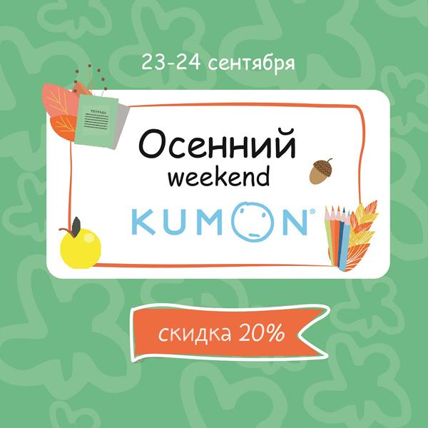 Осенний уикенд KUMON