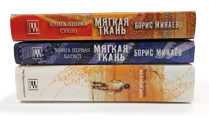 Книги Бориса Минаева