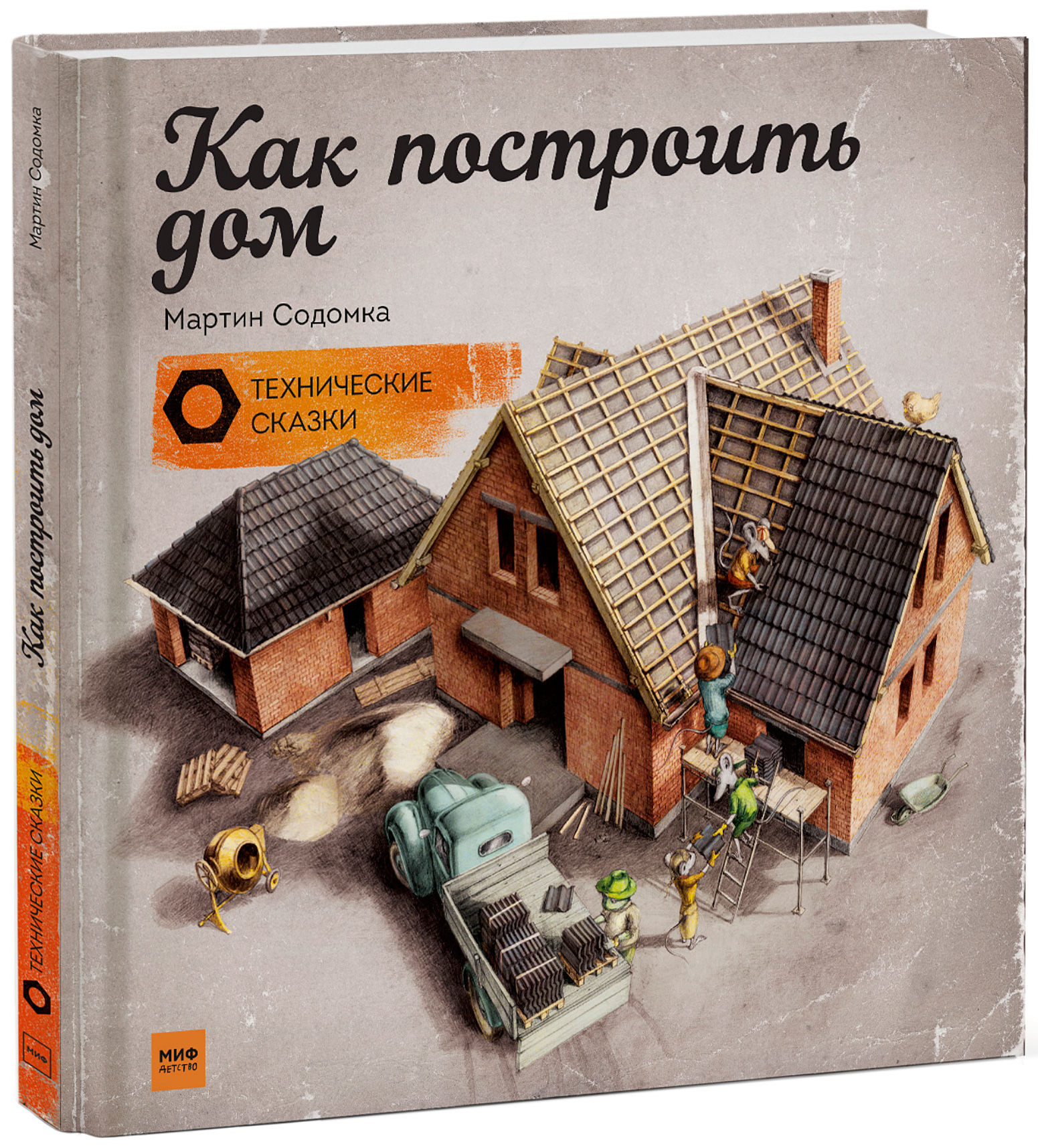 """Мартин Содомка """"Как построить дом"""""""