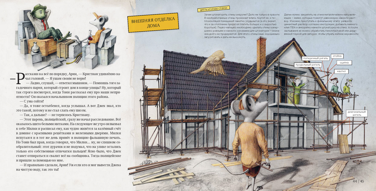 Поздравления мужчине построил дом 613
