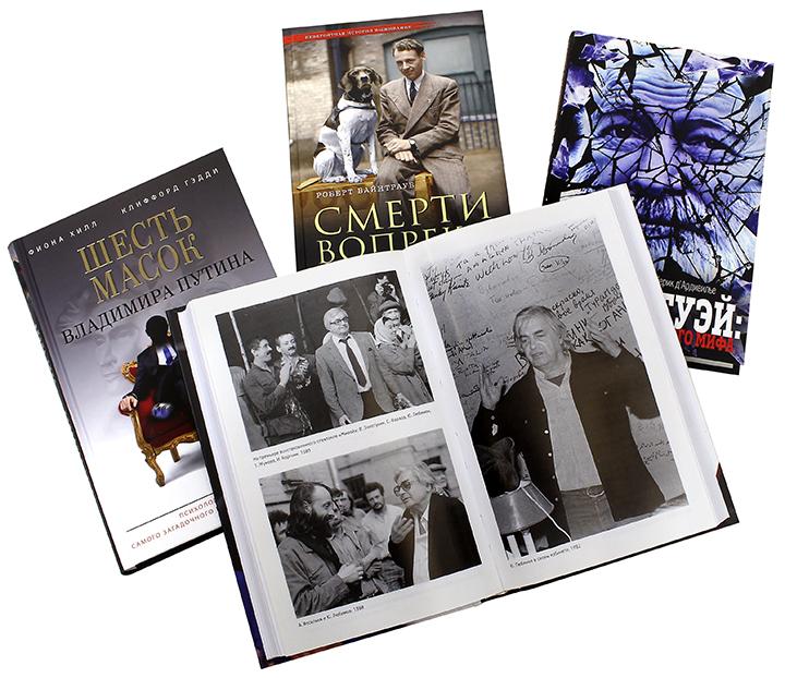 Новинки остросюжетной и документальной литературы