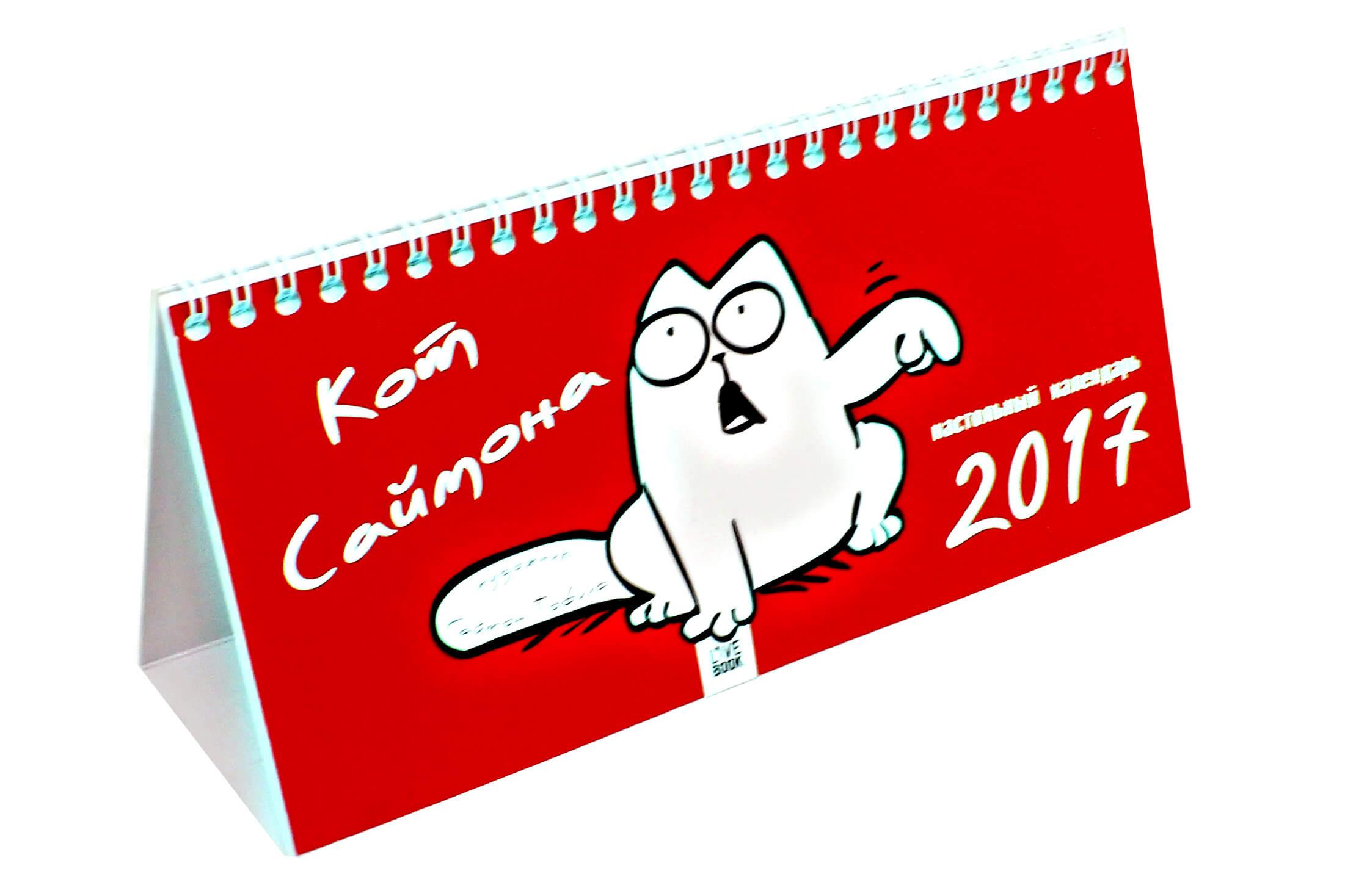 Календарь за 2010 год казахстан