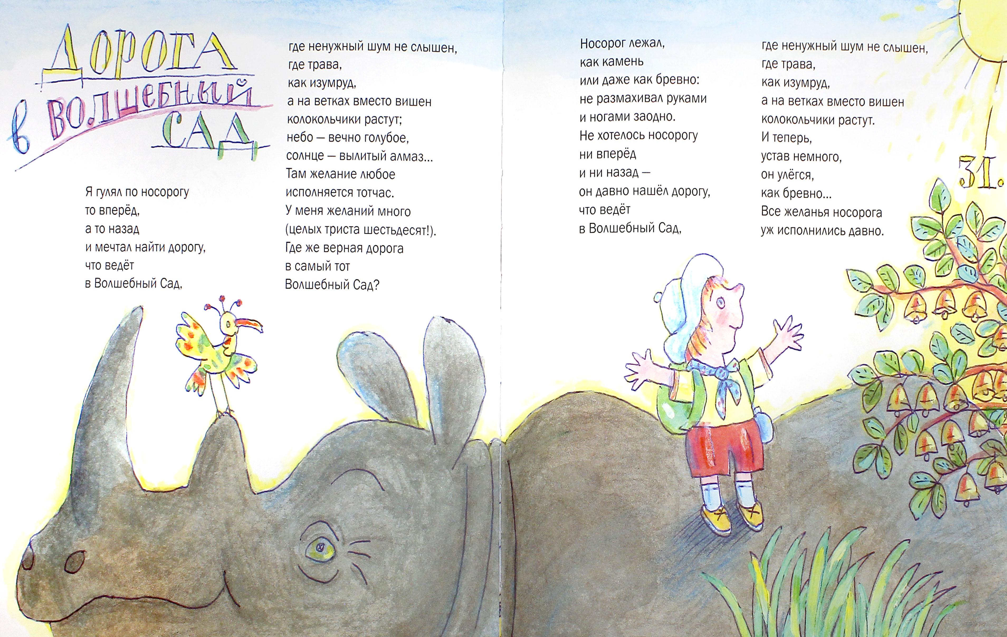 Рисунки речки для детей