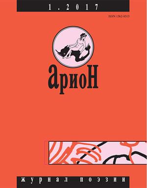 Журнал поэзии «Арион» №1/2017