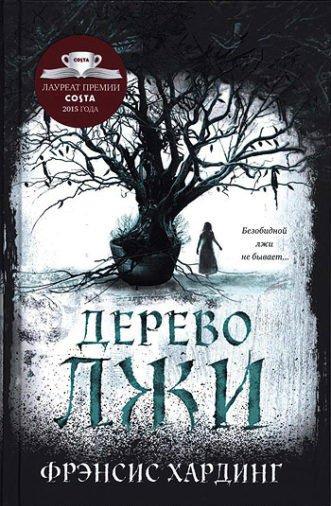 Фрэнсис Хардинг «Дерево лжи»