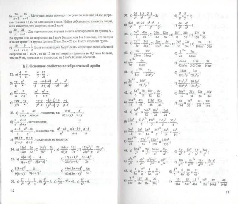 Скачать книгу алгебра 8 класс бесплатно