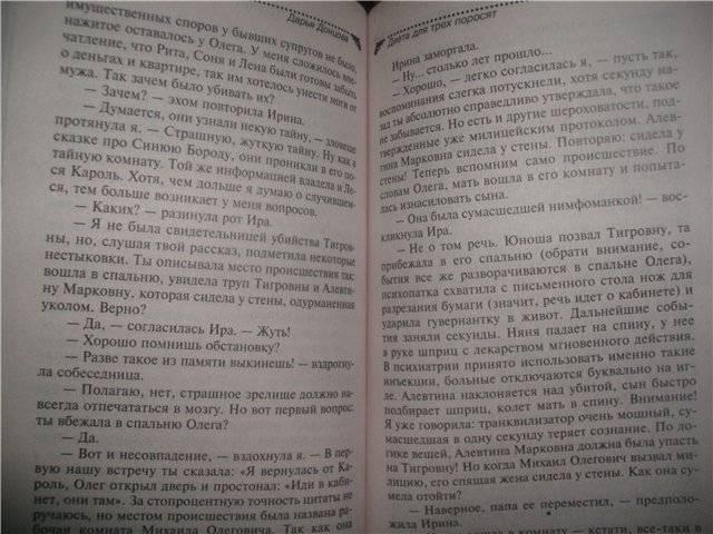 Иллюстрация 1 из 6 для Диета для трех поросят (мяг) - Дарья Донцова   Лабиринт - книги. Источник: egor