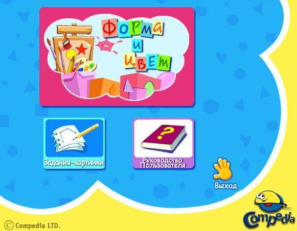 Иллюстрация 1 из 19 для Детство Мапетов. Форма и цвет. Для детей 2-5 лет (CDpc) | Лабиринт - софт. Источник: Galia