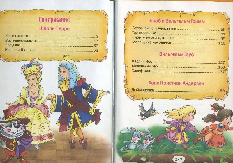 Иллюстрация 1 из 43 для Сказочная страна - Перро, Гауф, Гримм, Андерсен | Лабиринт - книги. Источник: РИВА