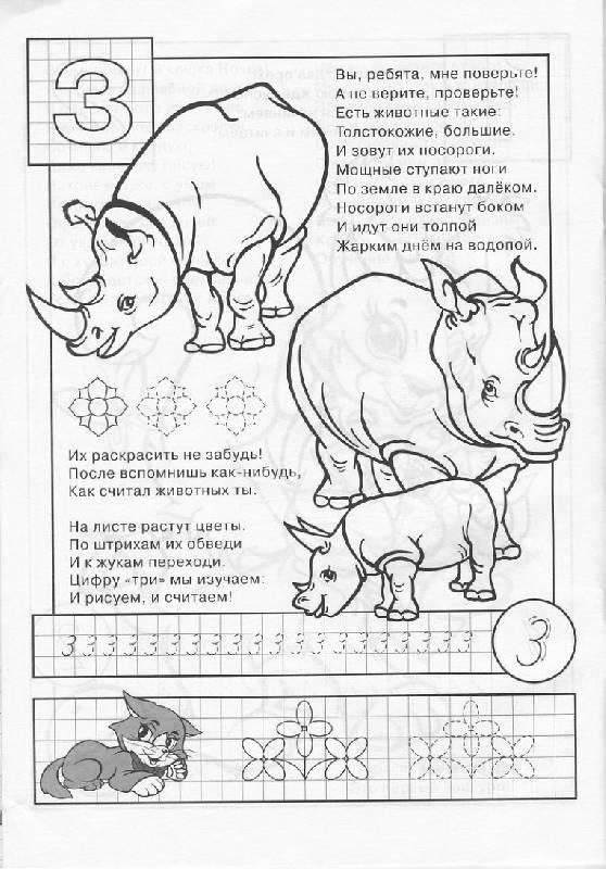Иллюстрация 1 из 3 для Изучаем цифры - Полярный, Никольская | Лабиринт - книги. Источник: Pallada