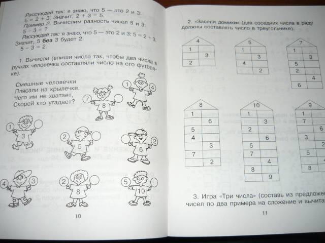 Иллюстрация 1 из 5 для Устный счет. 1-2 классы. - Елена Гудым | Лабиринт - книги. Источник: Ромашка:-)