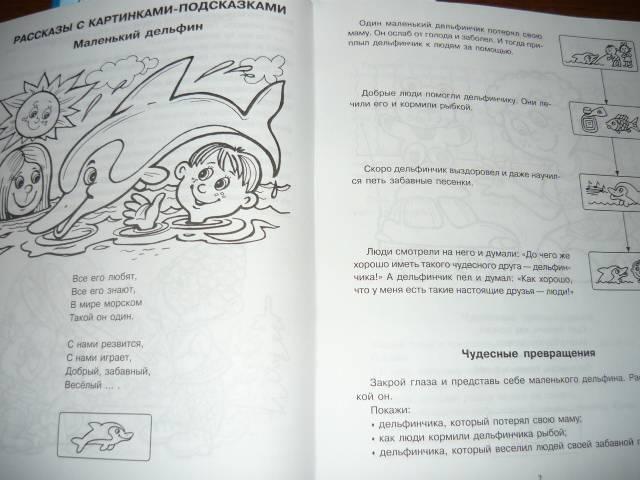 Иллюстрация 1 из 36 для Научиться пересказывать? Это просто! - Людмила Белоусова   Лабиринт - книги. Источник: Ромашка:-)