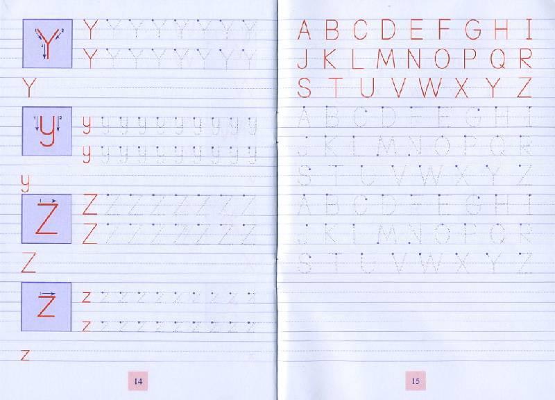 Иллюстрация 1 из 4 для Упражнения для тренировки написания букв английского алфавита   Лабиринт - книги. Источник: Machaon
