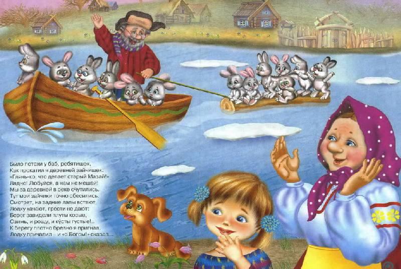 Иллюстрация к картонка: дед мазай и зайцы 1
