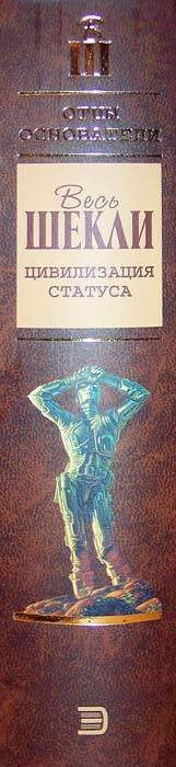 Иллюстрация 1 из 7 для Цивилизация статуса: Фантастические произведения - Роберт Шекли | Лабиринт - книги. Источник: nasty